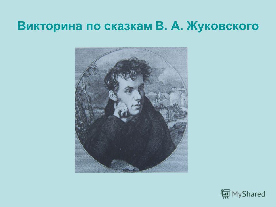 Викторина по сказкам В. А. Жуковского