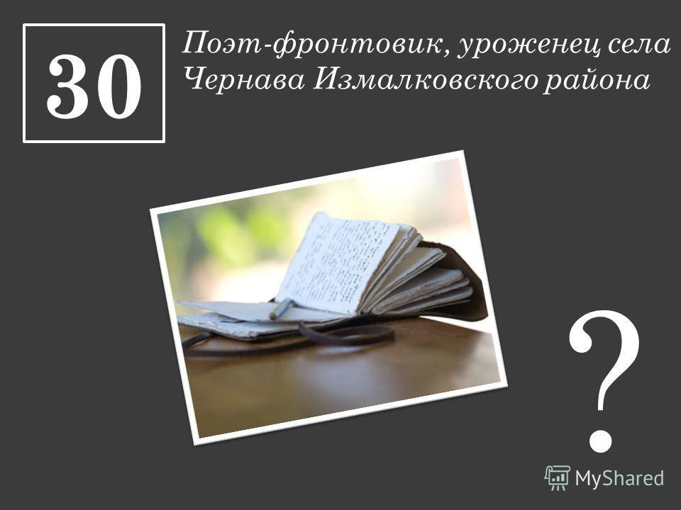 Поэт-фронтовик, уроженец села Чернава Измалковского района 30 ?
