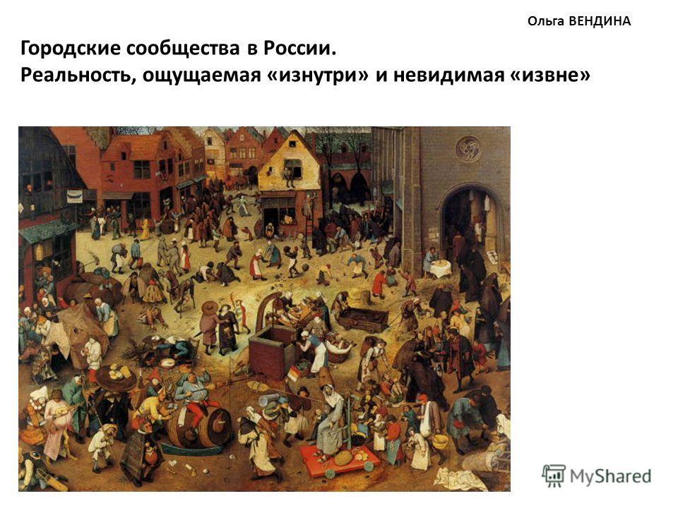 Городские сообщества в России. Реальность, ощущаемая «изнутри» и невидимая «извне» Ольга ВЕНДИНА
