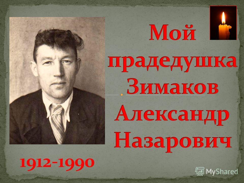 1912-1990