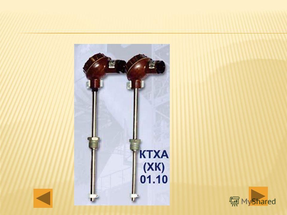 Выпускаются одинарные (с одним чувствительным элементом) и двойные (с двумя чувствительными элементами) термоэлектрические термометры различных типов. Двойные термометры применяются для измерения температуры в одном и том же месте одновременно двумя