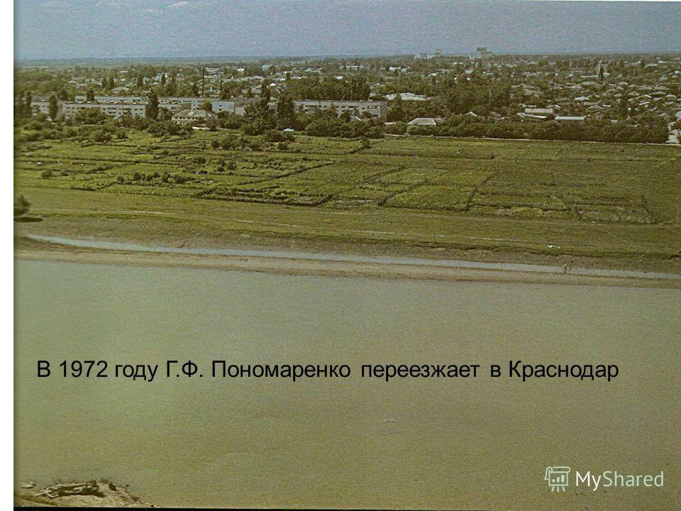В 1972 году Г.Ф. Пономаренко переезжает в Краснодар