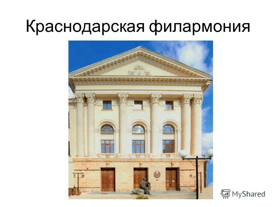 Краснодарская филармония