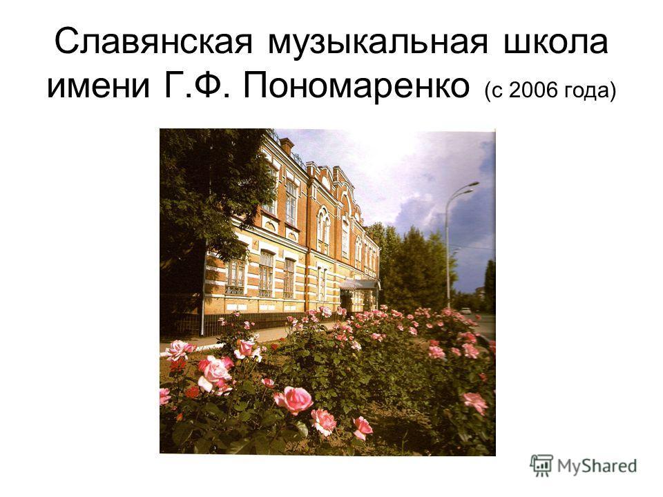 Славянская музыкальная школа имени Г.Ф. Пономаренко (с 2006 года)