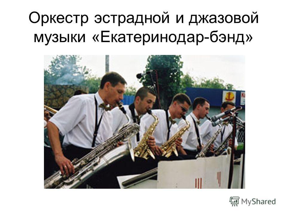 Оркестр эстрадной и джазовой музыки «Екатеринодар-бэнд»