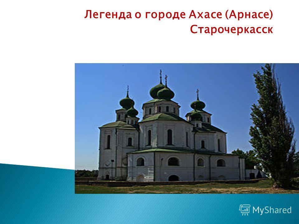 Легенда о городе Ахасе (Арнасе) Старочеркасск