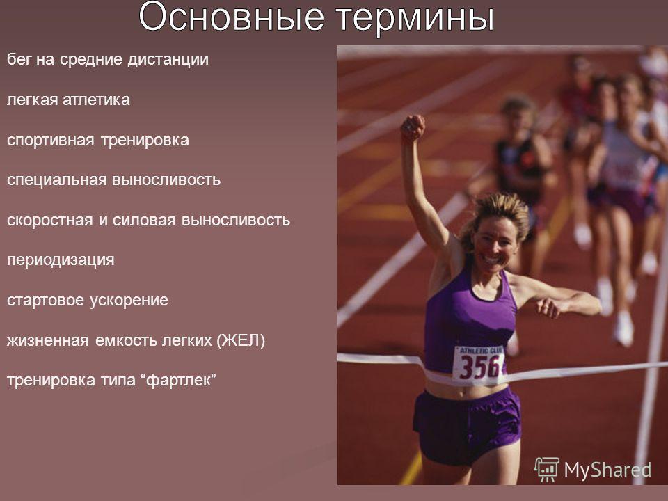 бег на средние дистанции легкая атлетика спортивная тренировка специальная выносливость скоростная и силовая выносливость периодизация стартовое ускорение жизненная емкость легких (ЖЕЛ) тренировка типа фартлек