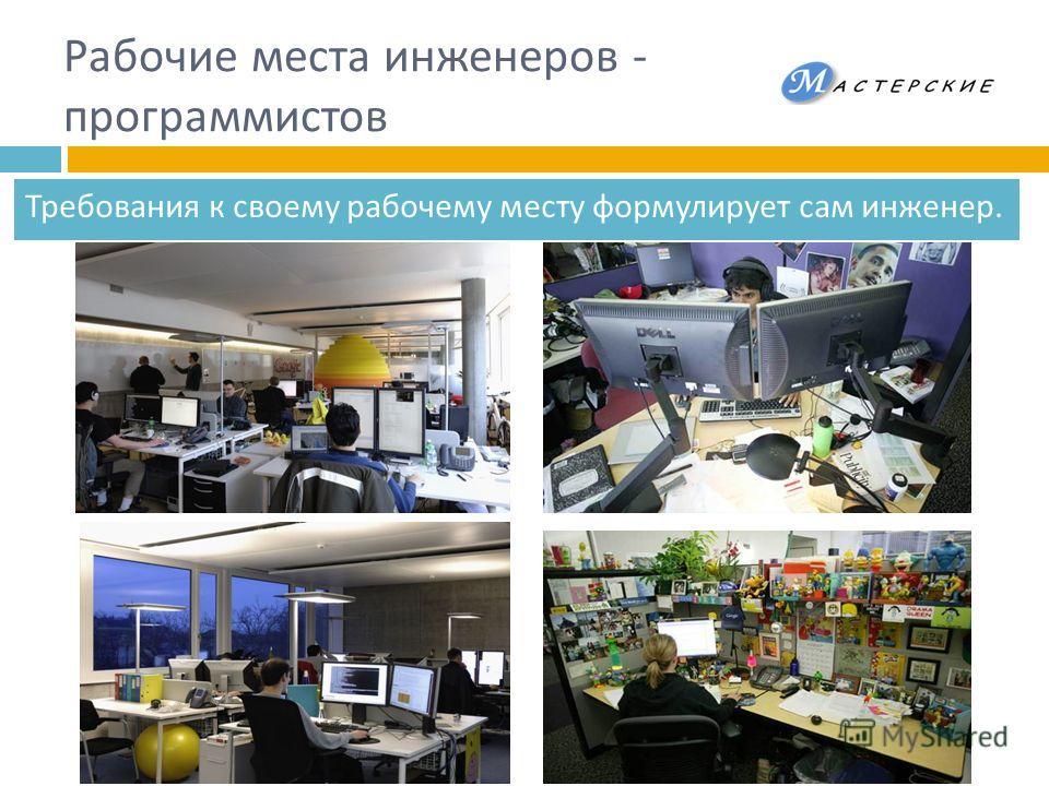 Рабочие места инженеров - программистов Требования к своему рабочему месту формулирует сам инженер.