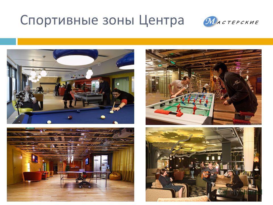 Спортивные зоны Центра