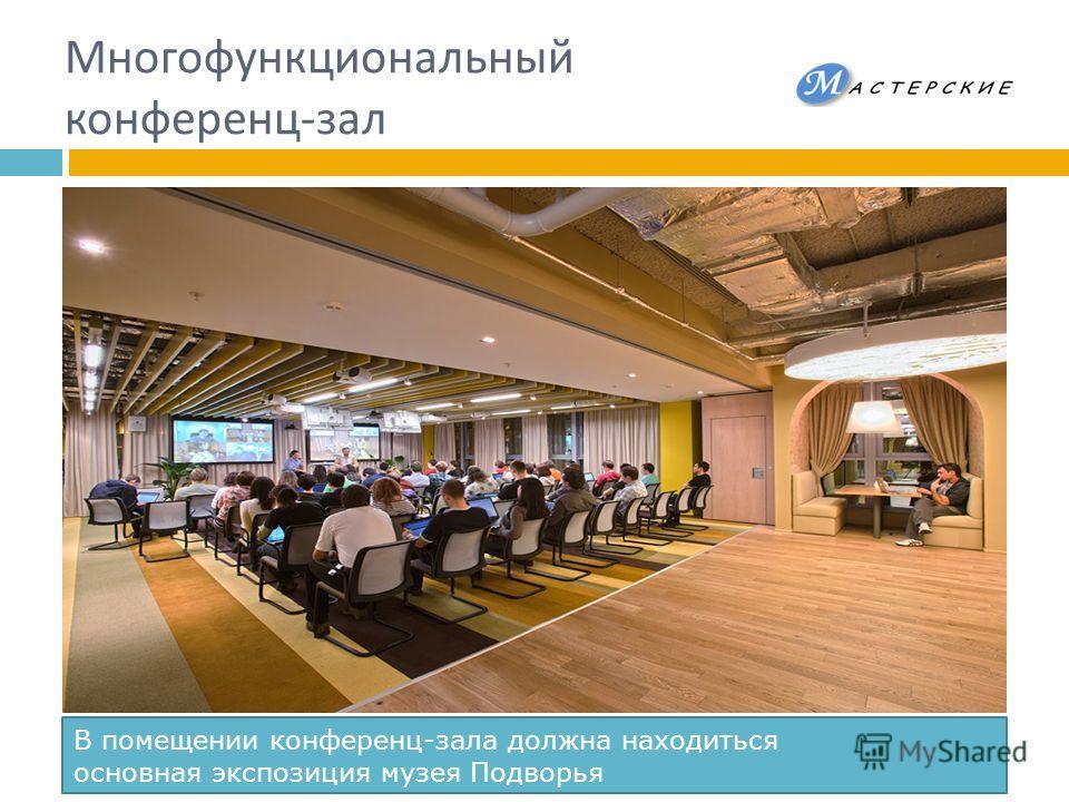 Многофункциональный конференц - зал В помещении конференц - зала должна находиться основная экспозиция музея Подворья