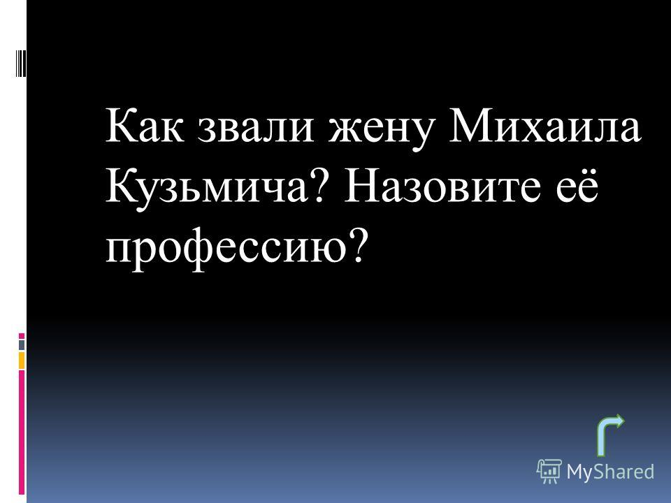 Как звали жену Михаила Кузьмича? Назовите её профессию?