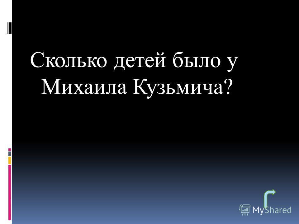 Сколько детей было у Михаила Кузьмича?