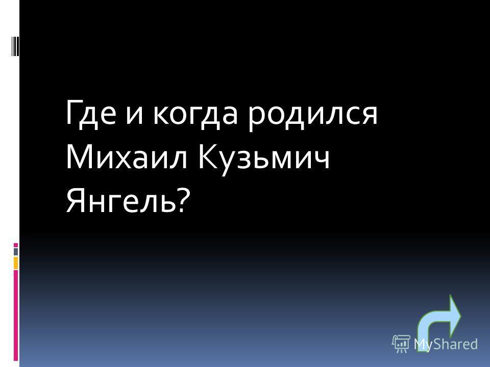 Где и когда родился Михаил Кузьмич Янгель?
