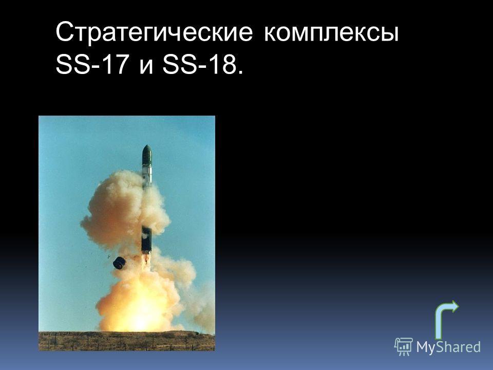 Стратегические комплексы SS-17 и SS-18.