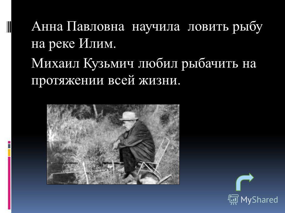Анна Павловна научила ловить рыбу на реке Илим. Михаил Кузьмич любил рыбачить на протяжении всей жизни.
