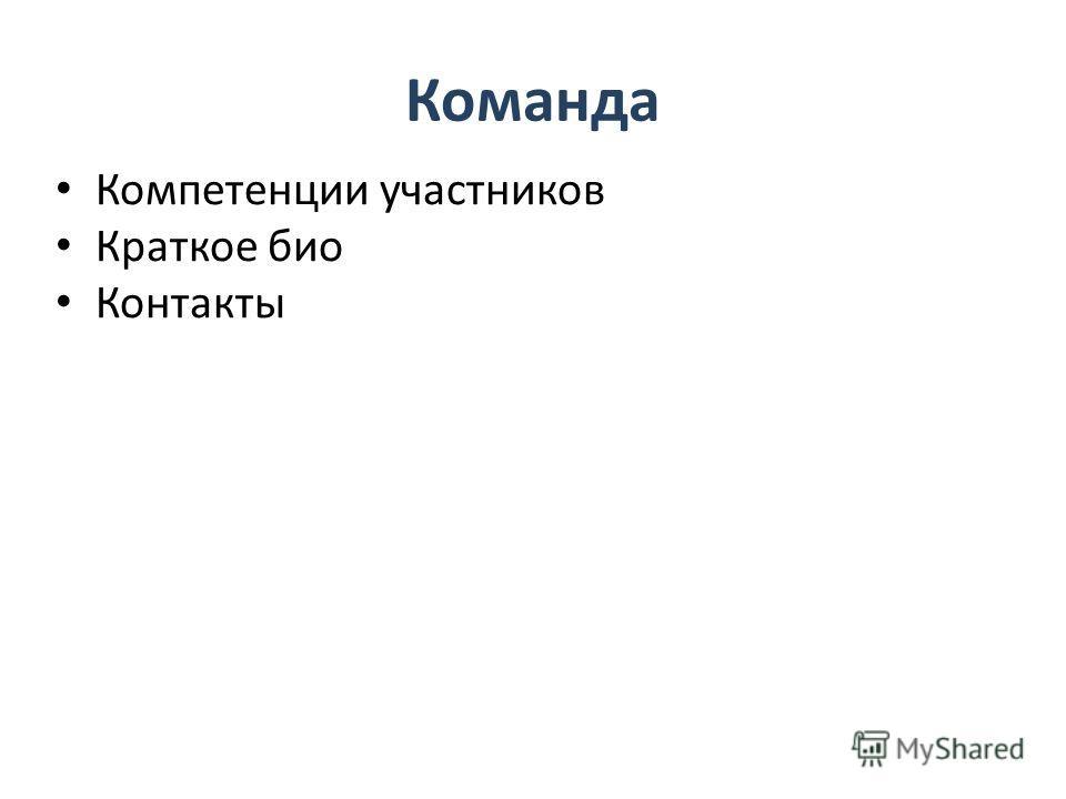 Команда Компетенции участников Краткое био Контакты