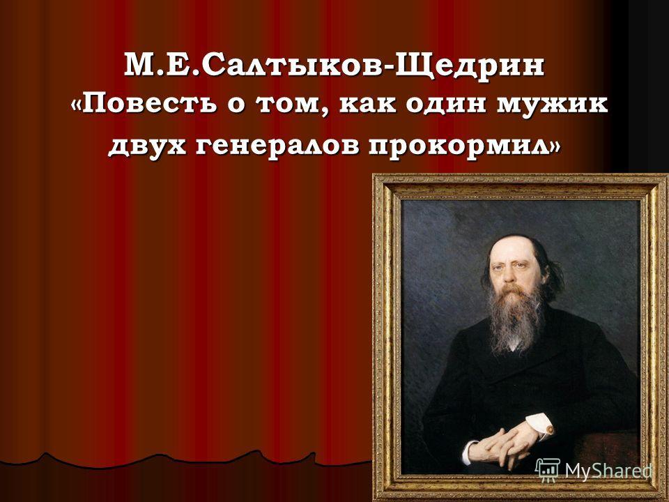 М.Е.Салтыков-Щедрин «Повесть о том, как один мужик двух генералов прокормил»
