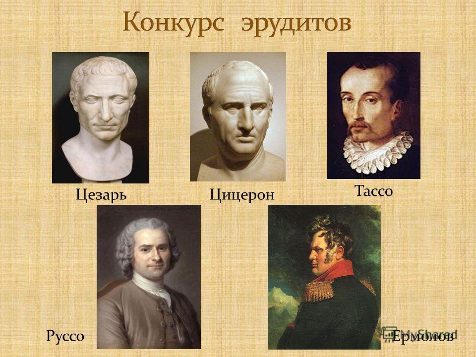 ЦезарьЦицерон Тассо РуссоЕрмолов