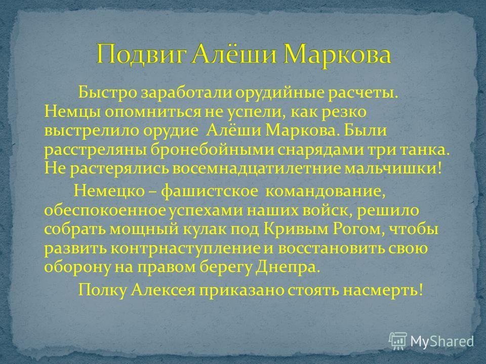 «15 октября 1943 года войска перешли в наступление» - вспоминает Григорий Иванович Тарасенко, однополчанин Алексея Маркова. Рано утром гром орудийных и минометных залпов известил о начале артподготовки, а когда через 30 минут наступила непривычная ти