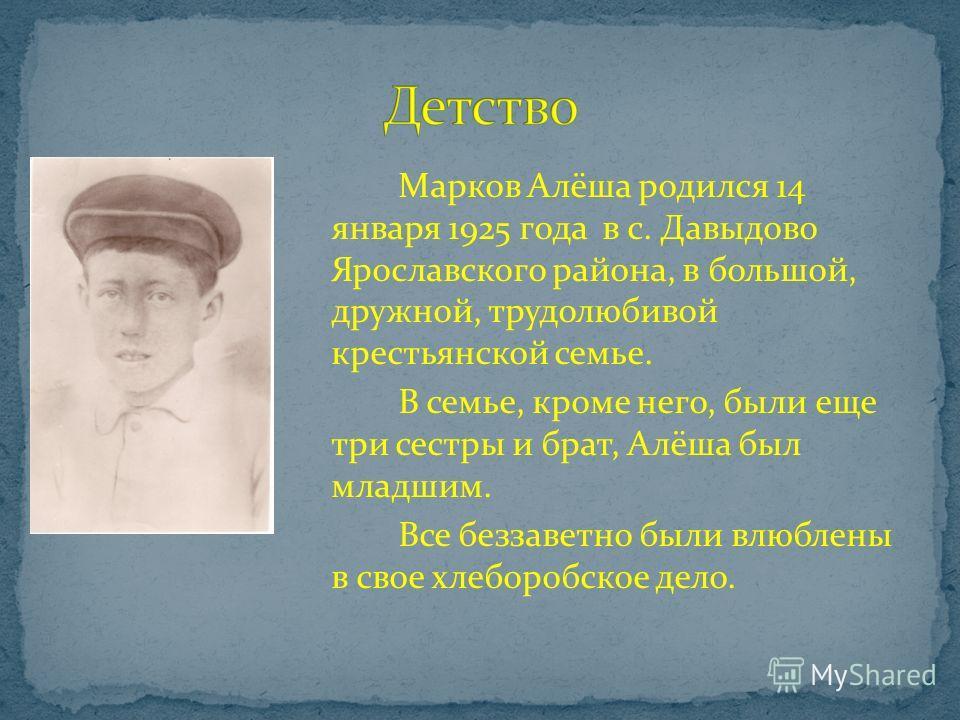 Тему своей работы я выбрала не случайно, мне очень хотелось познакомиться с биографией моего земляка, Маркова Алексея Иосифовича, участника Великой Отечественной войны, который погиб 30 октября 1943 года, в боях за Украину. Через полтора года весь ми