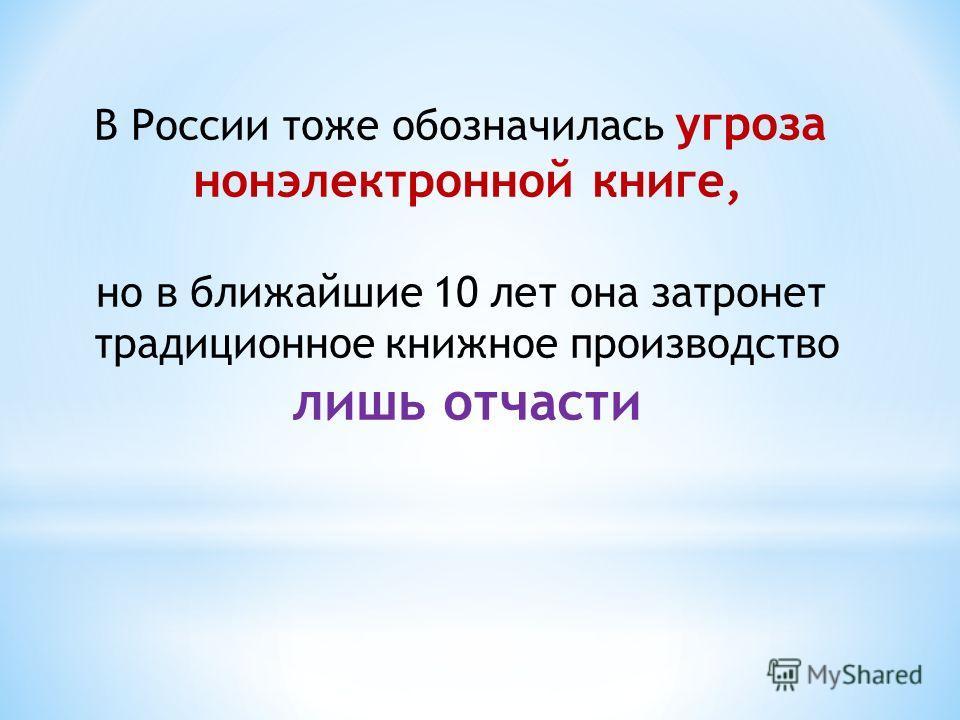 В России тоже обозначилась угроза нонэлектронной книге, но в ближайшие 10 лет она затронет традиционное книжное производство лишь отчасти