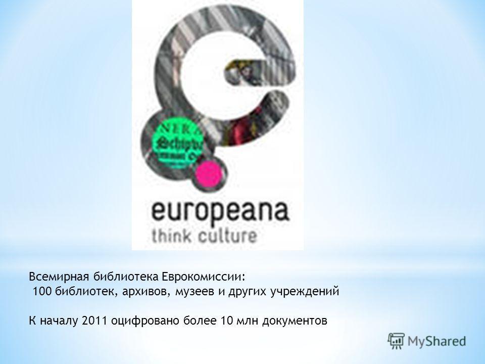 Всемирная библиотека Еврокомиссии: 100 библиотек, архивов, музеев и других учреждений К началу 2011 оцифровано более 10 млн документов