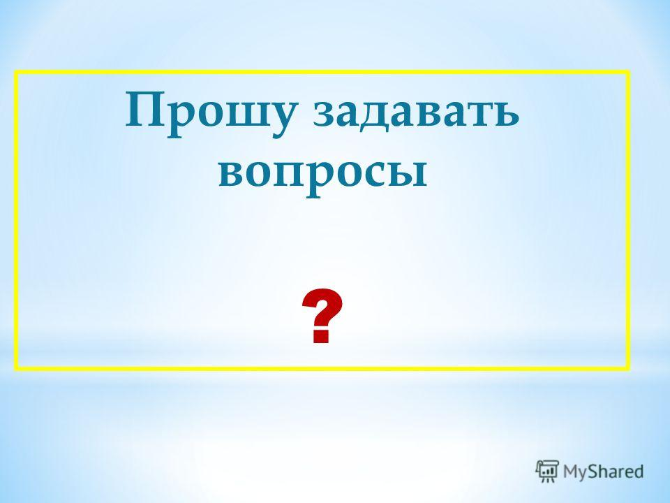 Прошу задавать вопросы ?