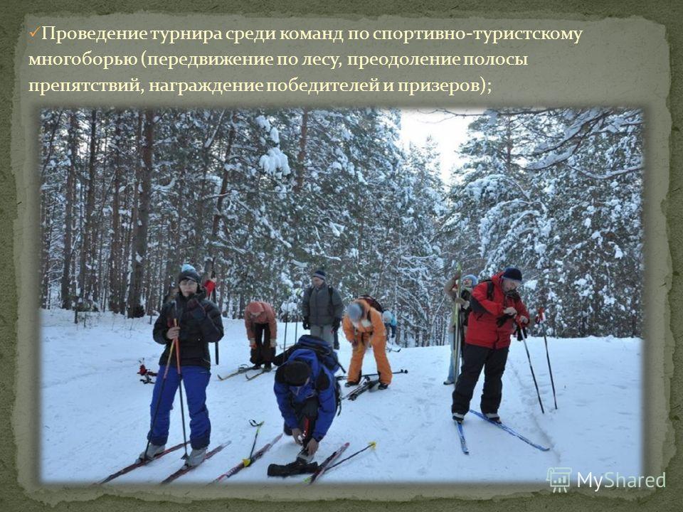 Проведение турнира среди команд по спортивно-туристскому многоборью (передвижение по лесу, преодоление полосы препятствий, награждение победителей и призеров);