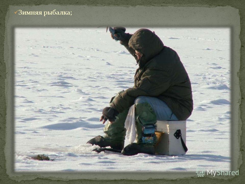 Зимняя рыбалка;