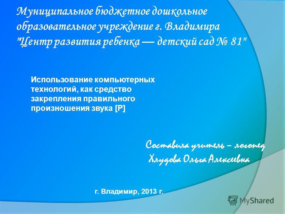 Муниципальное бюджетное дошкольное образовательное учреждение г. Владимира