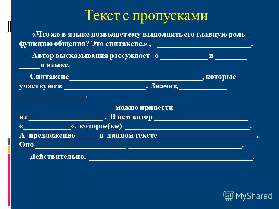 Текст с пропусками «Что же в языке позволяет ему выполнять его главную роль – функцию общения? Это синтаксис.», - ________________________. Автор высказывания рассуждает о ____________ и ________ _____ в языке. Синтаксис _____________________________