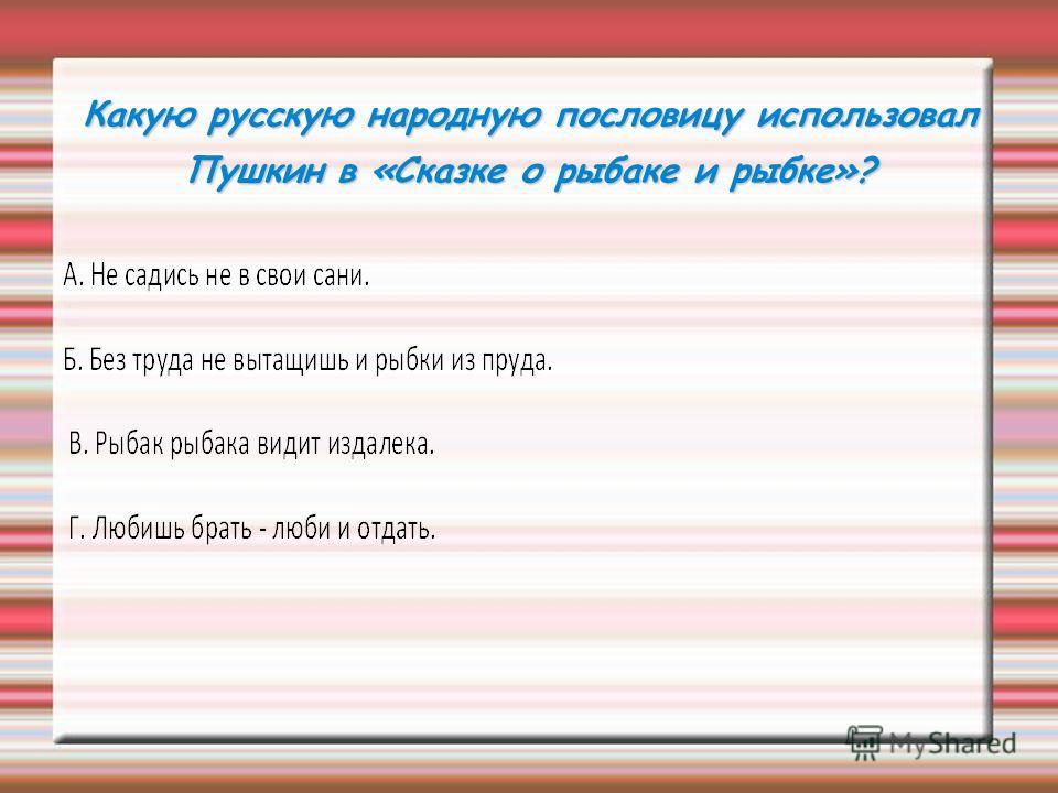 Какую русскую народную пословицу использовал Пушкин в «Сказке о рыбаке и рыбке»?