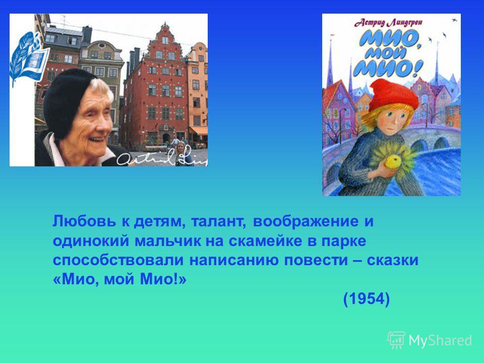 Любовь к детям, талант, воображение и одинокий мальчик на скамейке в парке способствовали написанию повести – сказки «Мио, мой Мио!» (1954)