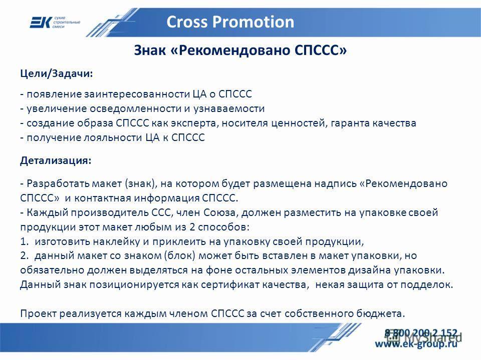Cross Promotion Знак «Рекомендовано СПССС» Цели/Задачи: - появление заинтересованности ЦА о СПССС - увеличение осведомленности и узнаваемости - создание образа СПССС как эксперта, носителя ценностей, гаранта качества - получение лояльности ЦА к СПССС