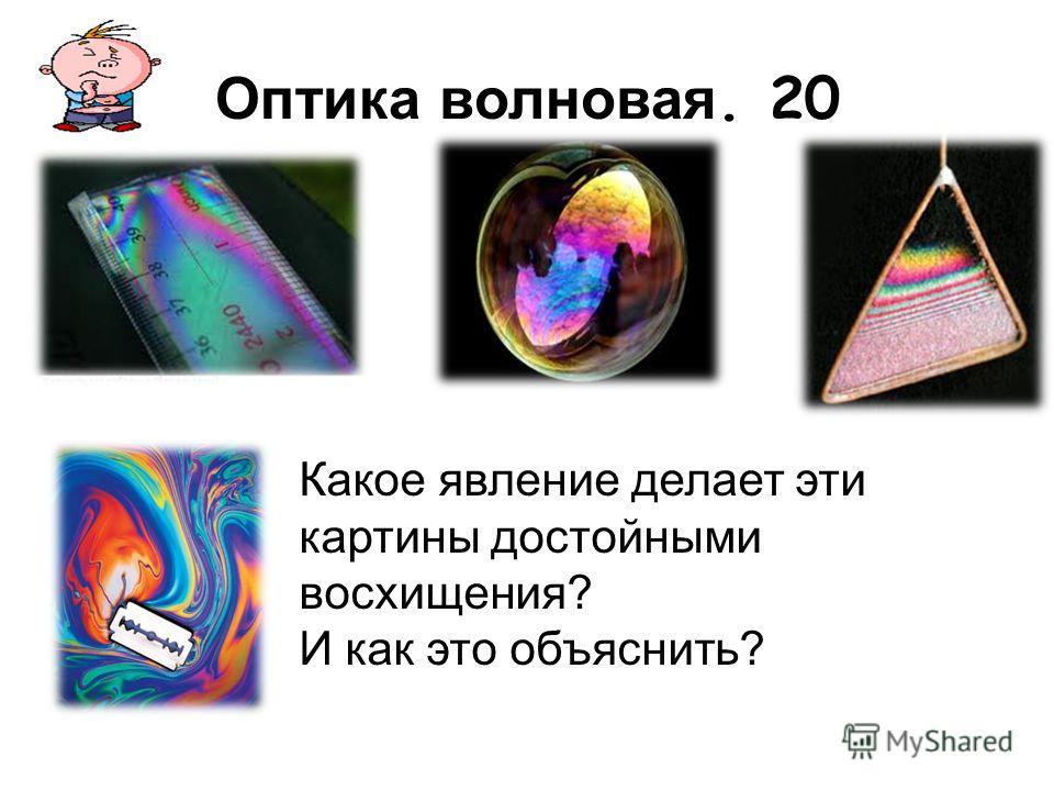 к таблице к таблице Геометрическая оптика 100. Ответ Осветитель Световолокно Полное внутреннее отражение