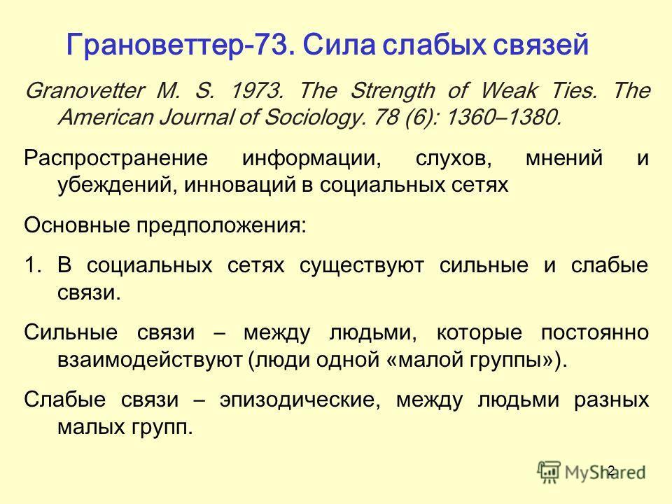 2 Granovetter M. S. 1973. The Strength of Weak Ties. The American Journal of Sociology. 78 (6): 1360–1380. Распространение информации, слухов, мнений и убеждений, инноваций в социальных сетях Основные предположения: 1.В социальных сетях существуют си