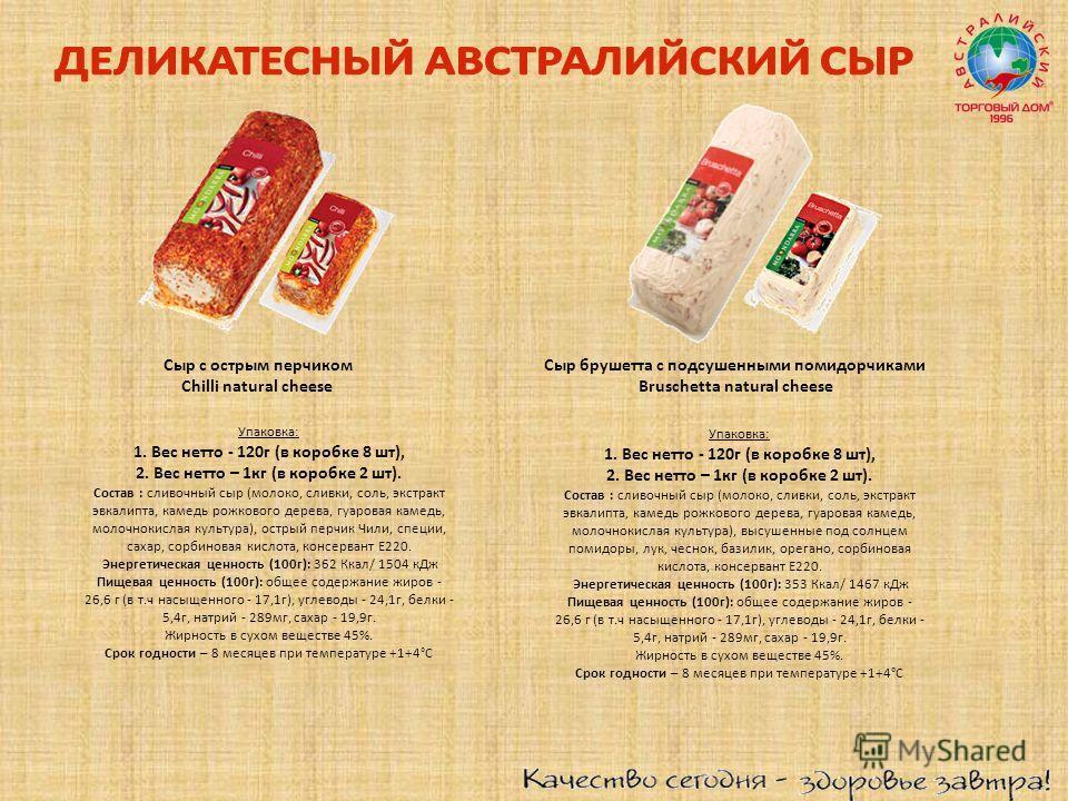 Сыр с острым перчиком Chilli natural cheese Сыр брушетта с подсушенными помидорчиками Bruschetta natural cheese Упаковка: 1. Вес нетто - 120г (в коробке 8 шт), 2. Вес нетто – 1кг (в коробке 2 шт). Состав : сливочный сыр (молоко, сливки, соль, экстрак