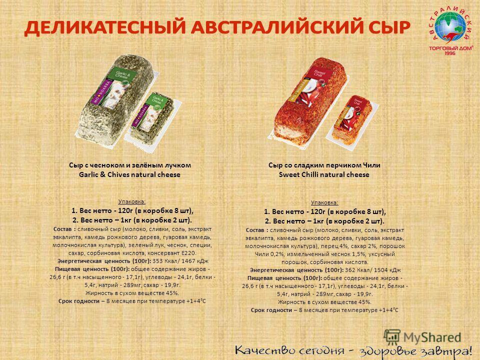Сыр со сладким перчиком Чили Sweet Chilli natural cheese Сыр с чесноком и зелёным лучком Garlic & Chives natural cheese Упаковка: 1. Вес нетто - 120г (в коробке 8 шт), 2. Вес нетто – 1кг (в коробке 2 шт). Состав : сливочный сыр (молоко, сливки, соль,