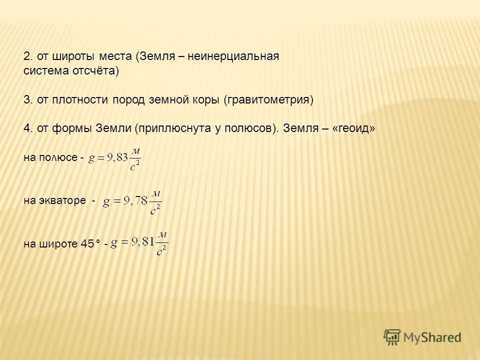 - формула для расчёта ускорения свободного падения на любой планете g зависит: 1.от высоты над Землей