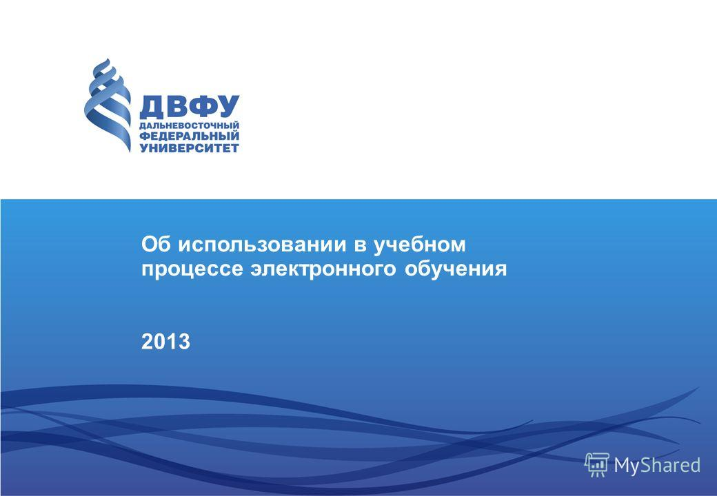 Об использовании в учебном процессе электронного обучения 2013
