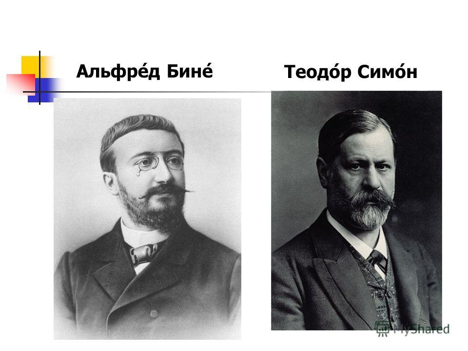 Альфре́д Бине́ Теодо́р Симо́н