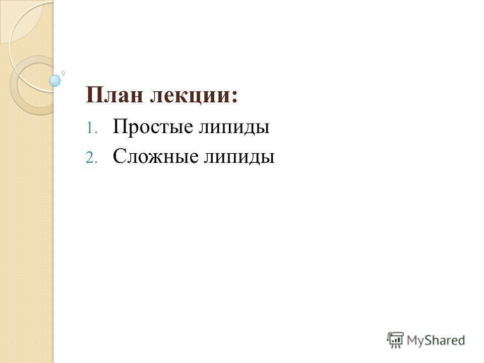 План лекции: 1. Простые липиды 2. Сложные липиды