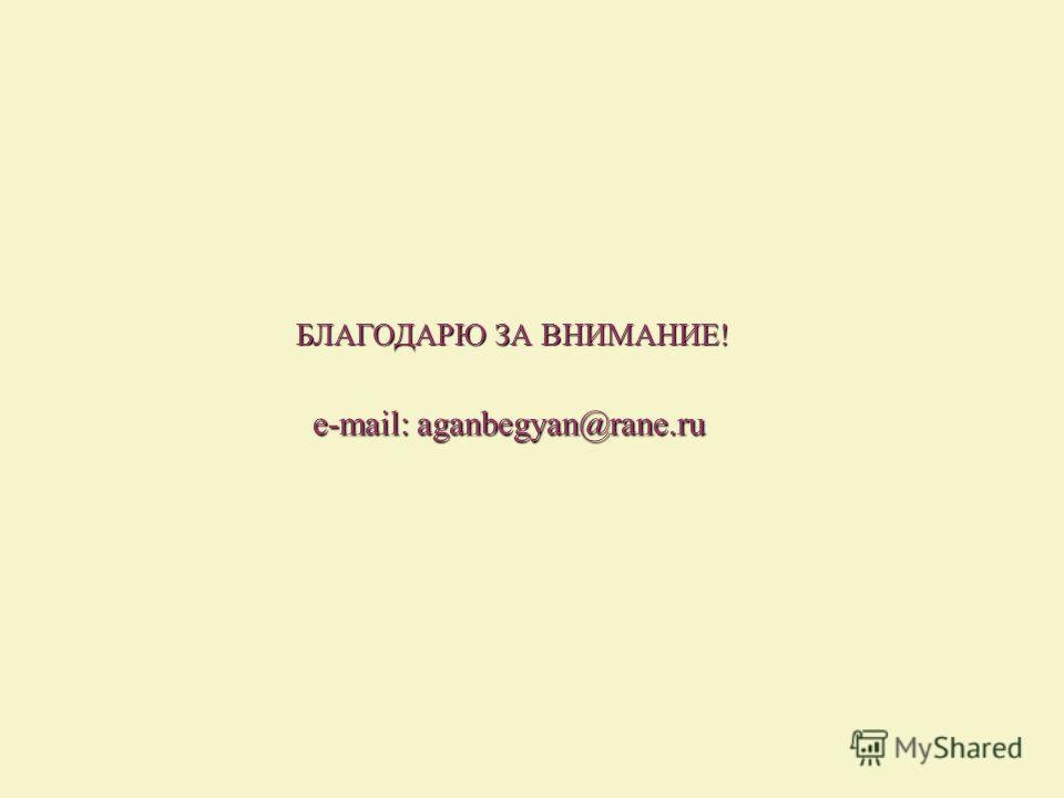 БЛАГОДАРЮ ЗА ВНИМАНИЕ! БЛАГОДАРЮ ЗА ВНИМАНИЕ! e-mail: aganbegyan@rane.ru e-mail: aganbegyan@rane.ru