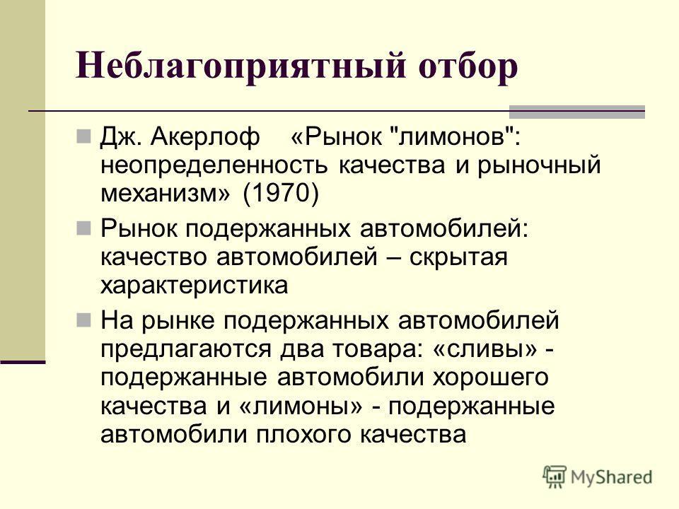Неблагоприятный отбор Дж. Акерлоф «Рынок