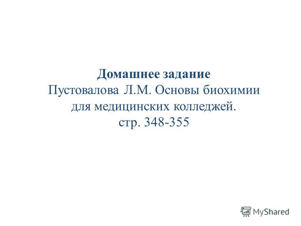 Домашнее задание Пустовалова Л.М. Основы биохимии для медицинских колледжей. стр. 348-355