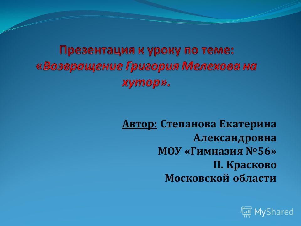 Автор: Степанова Екатерина Александровна МОУ «Гимназия 56» П. Красково Московской области