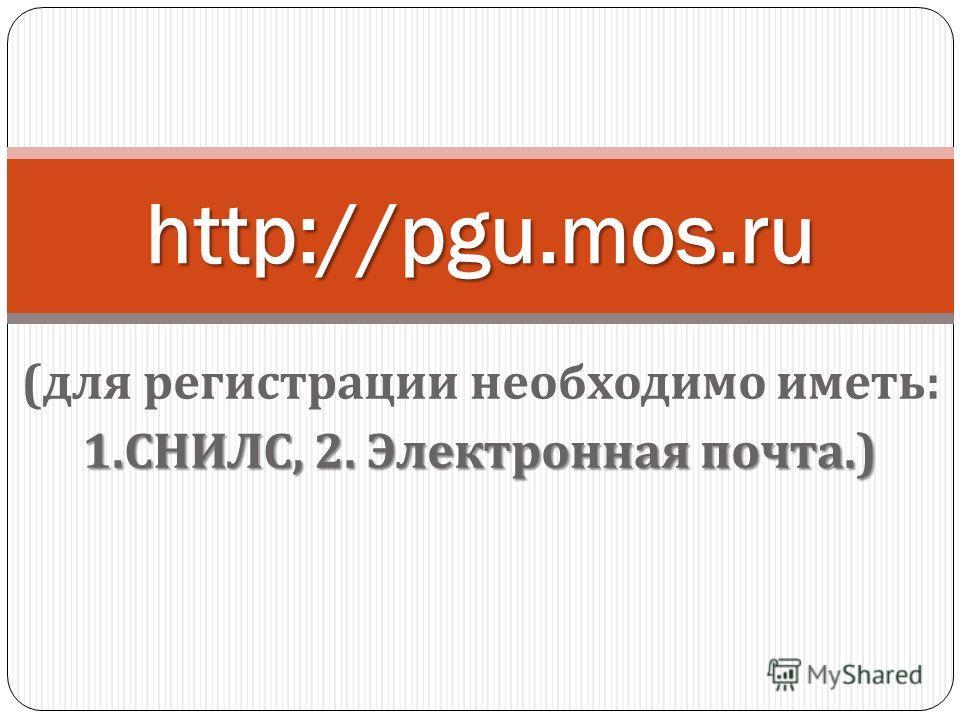 ( для регистрации необходимо иметь : 1. СНИЛС, 2. Электронная почта.) http://pgu.mos.ru