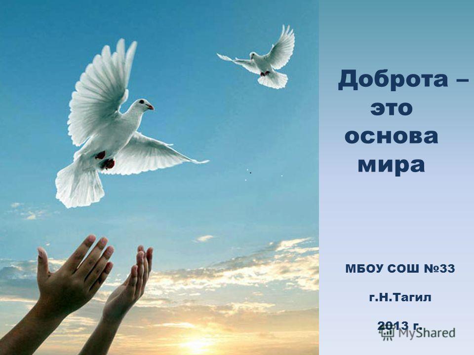 Доброта – это основа мира МБОУ СОШ 33 г.Н.Тагил 2013 г.