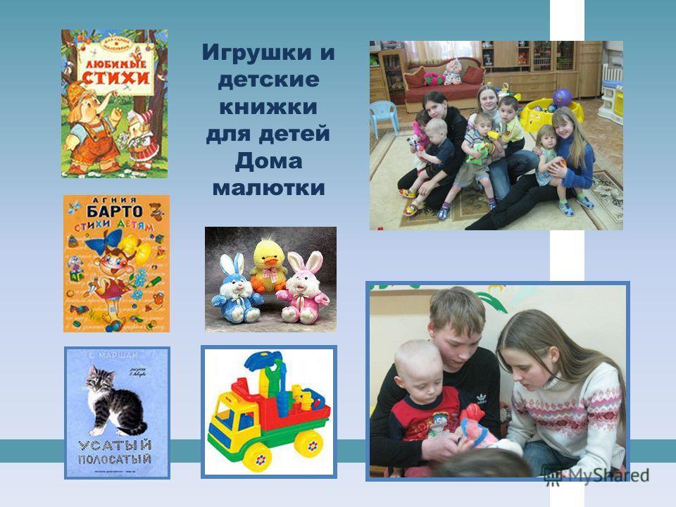 Игрушки и детские книжки для детей Дома малютки