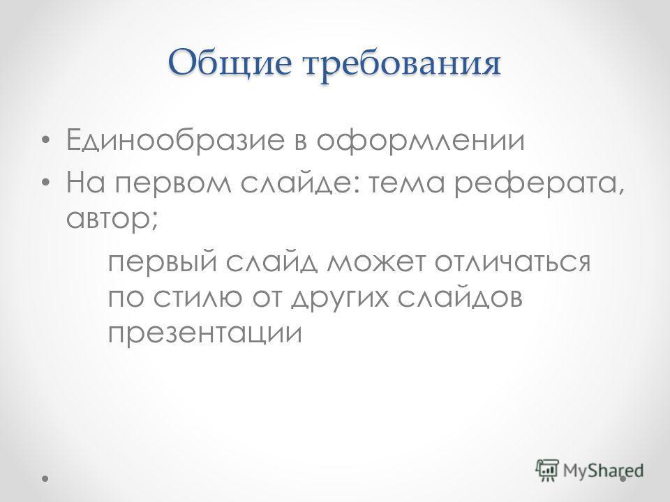 В оформлении на первом слайде тема